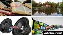 """Скрыншот з сайту """"Мова нанова"""", разьдзел «Мэдыятэка», створаны Максімам Умецкім"""