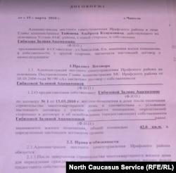 В районной администрации настаивают: никаких документов у Гибизовых нет