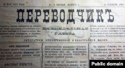 «Терджиман», май 1883 года