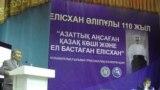 Елісхан Әліпұлына арналған конференция