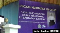 На конференции к 110-летию казахского лидера из Синьцзяна Елисхана Алипулы.