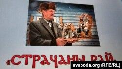 Выстава Мікалая Тарасюка «Страчаны рай»