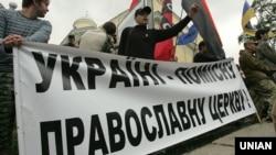 Архівне фото. Акція у Києві на підтримку створення єдиної Помісної Української православної церкви