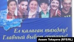 Предвыборный билборд с изображением знаменитостей, среди них фигурист Денис Тен (первый слева), певица Бибигуль Тулегенова (третья слева), чемпион мира по легкой атлетике Ольга Шишигина (вторая справа), певец Парвиз Назаров (справа). Астана, 1 апреля 2011