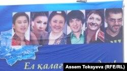 Один из агитационных политических плакатов