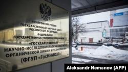 Institutul de Stat de Cercetări Științice de Chimie Organică și Tehnologice de la Moscova