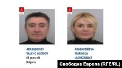 Вълчо (Ветко) и Маринела Арабаджиеви на сайта на Интерпол.