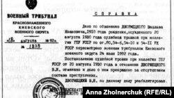 Справка о реабилитации Вацлава Дворжецкого