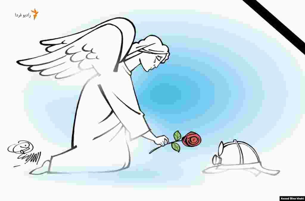 به یاد آتش نشانان اسد بیناخواهی