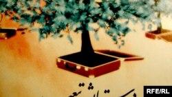 مهدی استعدادی شاد در تازه ترين اثرش «در ستايش تبعيد» از رمان نوسان در تبعيد نام می برد