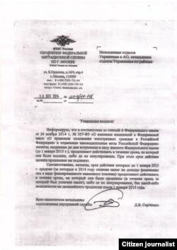 Moskva sh. FMS boshqarmasi rasmiy javobi