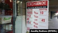 Курсы валют у адным з абменных пунктаў Баку. Азэрбайджан, 21 сьнежня 2015 году