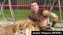 Мурат Осельбаев, дрессировщик львов Столичного цирка. Теперь возглавляет инициативную группу против опального директора.