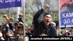 Бишкектеги митингдердин биринен тартылган сүрөт.