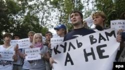 """Участники протеста возле здания посольства Японии в Москве держат плакаты с надписью """"Куль вам, а не Курилы"""". 30 июня 2009 года."""