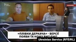 Сергій Гармаш та Микола Давидюк в ефірі програми Свобода Live