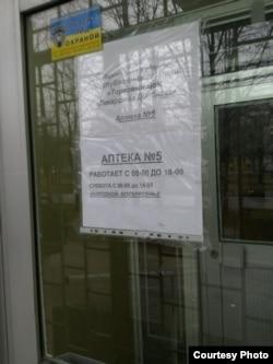 Государственная аптека для нищих (фото автора)