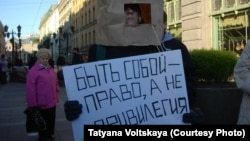 ЛГБТ-активісти відзначають Міжнародний день камінг-ауту, Росія, Санкт-Петербург, 11 жовтня 2015 року
