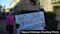 Международный день каминг-аута в России в Санкт-Петербурге.