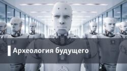 Археология.Будущее. Цифровая гигиена: как выжить в мире тотального интернета?