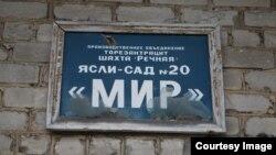 Табличка на колишньому дитячому садку в селі Нікішине поблизу Тореза (окупована територія)