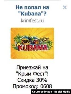 """Рекламный баннер """"Крым Феста"""""""
