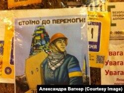 """Плакат с надписью """"Стоим до победы"""""""