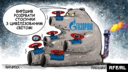 Gazprom Decides To Break Relations With The Civilized World (RFE/RL Ukrainian Service)
