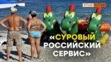 Спасет ли мост летний сезон? | Крым.Реалии ТВ (видео)