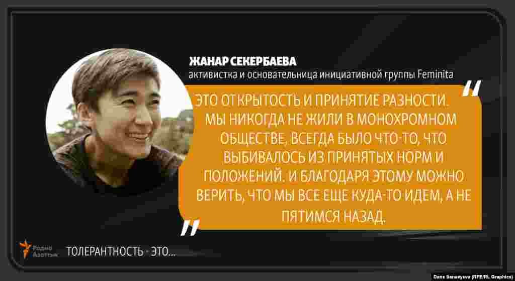 """Жанар Секербаева, активистка: """"Терпимость - это..."""""""