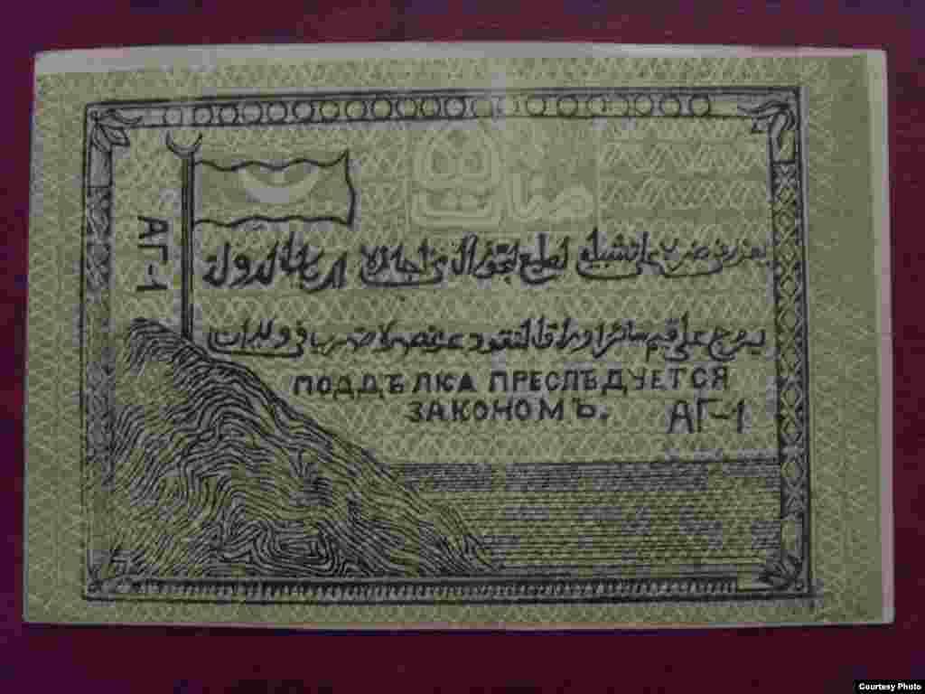 50 рублей эмирата Узун-хаджи Салтинского(оборотная сторона банкноты).
