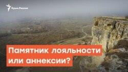 Памятник лояльности или аннексии? | Радио Крым.Реалии