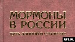 Сергей Антоненко «Мормоны в России. Путь длиной в столетие», «Родина», М. 2007 год