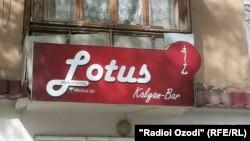 Кальянный ресторан в Душанбе