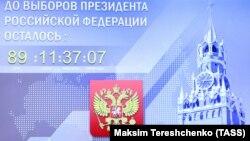 Un ceas care măsoară timpul pînă la alegerile prezidețiale la Comisia Electorală Centrală de la Moscova, 18 decembrie 2017.
