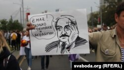 Плякат на маршы ў Менску 23 жніўня 2020 году