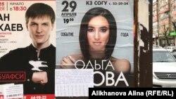 """Афиша концерта Ольги Бузовой """"Под звуки поцелуев"""" во Владикавказе"""