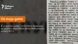 Sofiyska Pravda Newspaper, 19 January 1969
