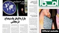 صفحه یک روزنامه افکار روز پنجشنبه