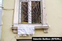 Плакат на окне Натальи Щетининой