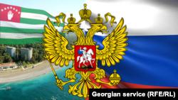 Ռուսաստանի և Աբխազիայի դրոշները, ՌԴ զինանշանը