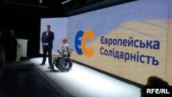 Одна з перших десяти членів партії – волонтерка Яна Зінкевич (на сцені поруч із Петром Порошенком)