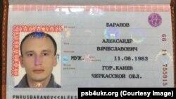 Александр Баранов – фотография паспорта с украинского «Миротворец»