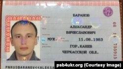 Російський паспорт Олександра Баранова