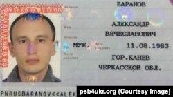 """Александр Баранов – фотография паспорта с украинского сайта """"Миротворец"""""""