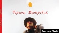 Насловната страна на третата поетска збирка на Горана Митровиќ.