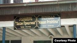 Основното училиште Цветан Димов незаконски преименувано во Хасан Приштина во Чаир, Скопје.