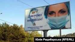 Білборд з подякою медикам, Дніпро, 9 травня 2020 року