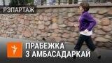 Фіёна Гіб пра 3,5 года зь беларусамі