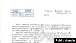 Ответ ДКНБ по Жамбылской области Ботагоз Исаевой относительно ее заявления.